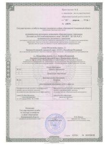 Scan лицензия0001