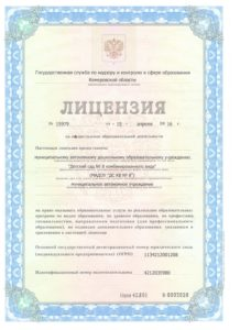 Scan лицензия0002